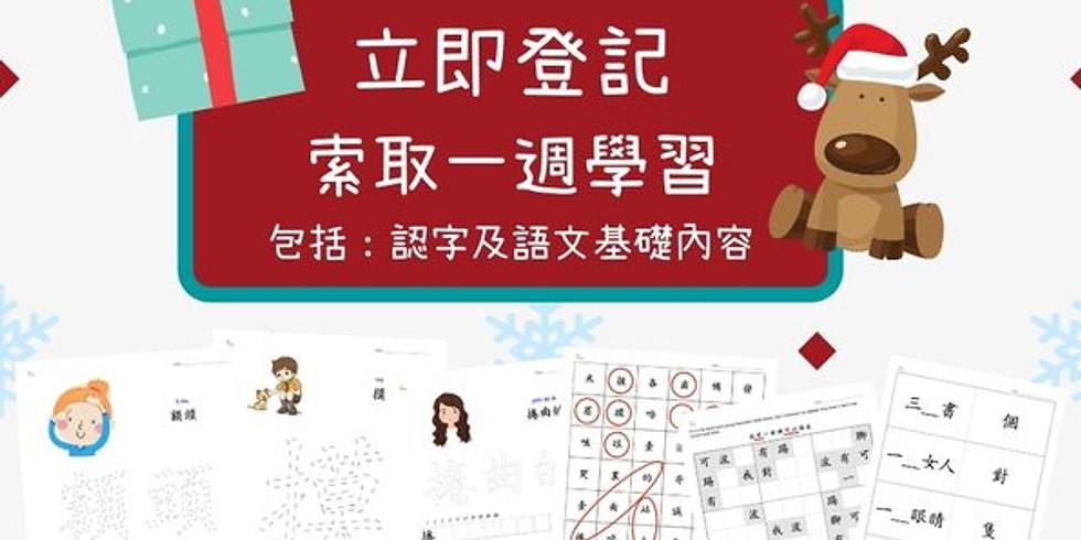索取中文學習52週 Sample(週一:我的身體)
