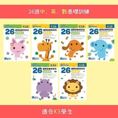 K3套裝 26週學前教育系列(中英數)
