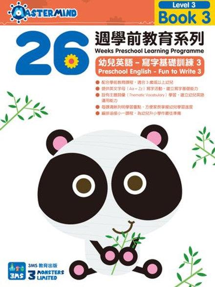 K1 26週基礎寫字 Book 3-4