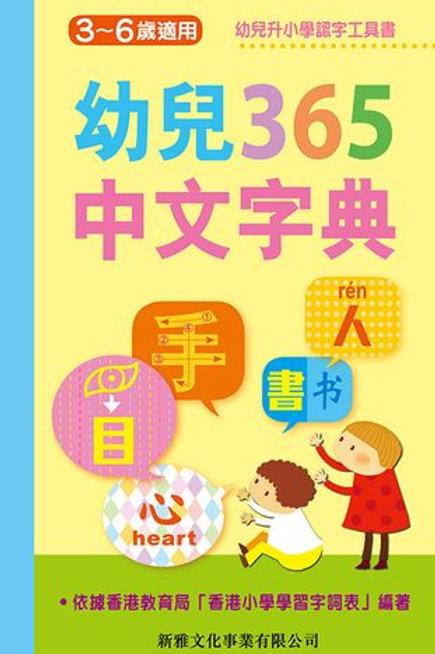 幼兒365中文字典