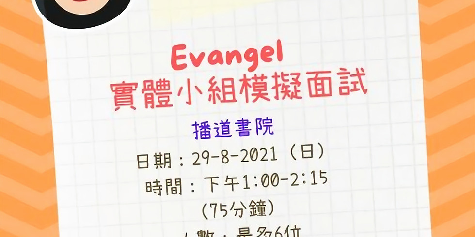 Evangel 實體小組模擬面試