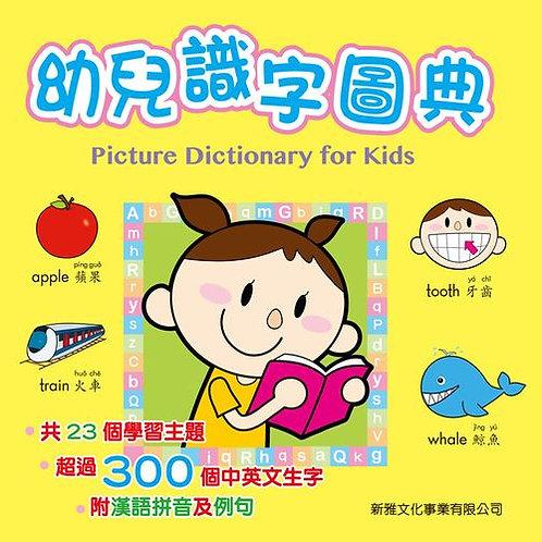 幼兒識字圖典