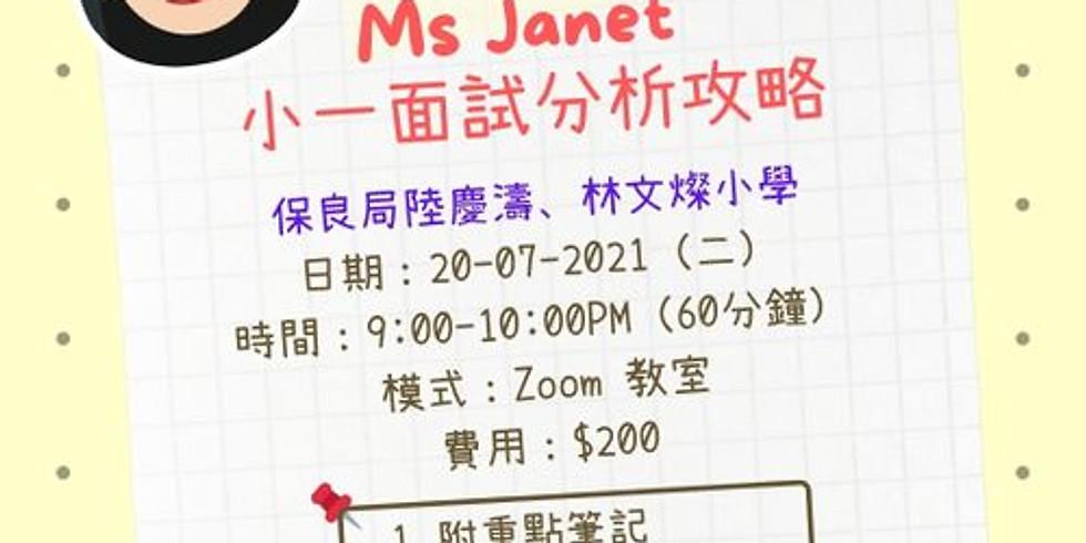 Ms Janet 保良局陸慶濤、林文燦小學 小一面試分析攻略 (LHT+LMC)