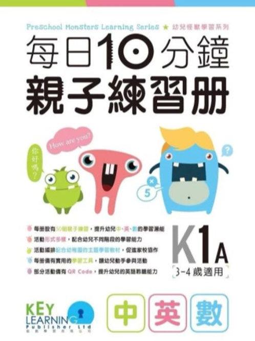 K1 每日10分鐘親子練習冊