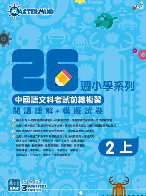 小二 26週中國語文科考試前總複習