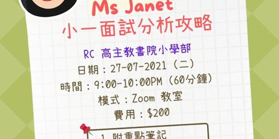 Ms Janet 高主教 小一面試分析攻略 (RC)
