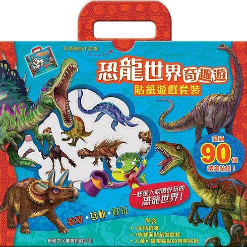 恐龍世界奇趣遊