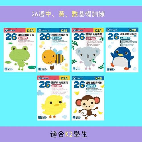 K2套裝 26週學前教育系列(中英數)
