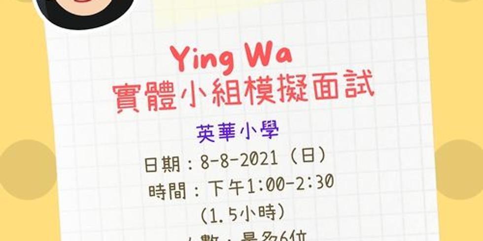Ying Wa 實體小組模擬面試