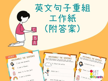 英文句子重組工作紙(初階)