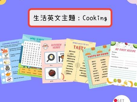 生活主題學習:Cooking
