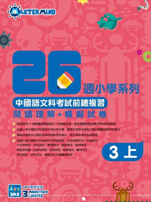小三 26週中國語文科考試前總複習