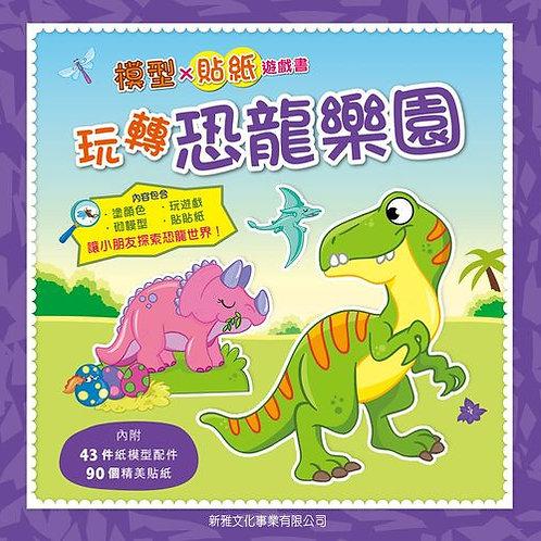 玩轉恐龍樂園 (模型X貼紙遊戲書)