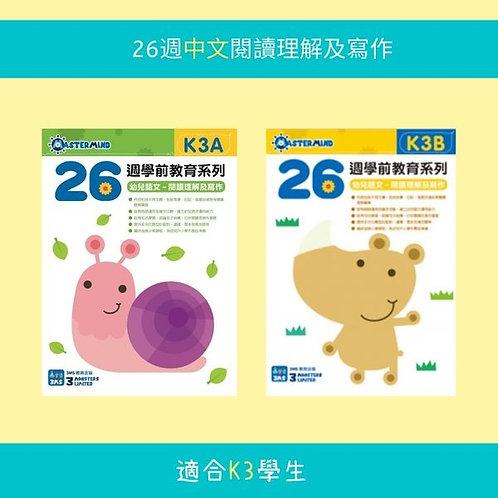 K3 26週幼兒語文 閱讀理解及寫作