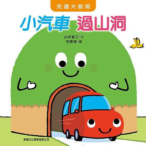 小汽車  過山洞 [交通大發現]