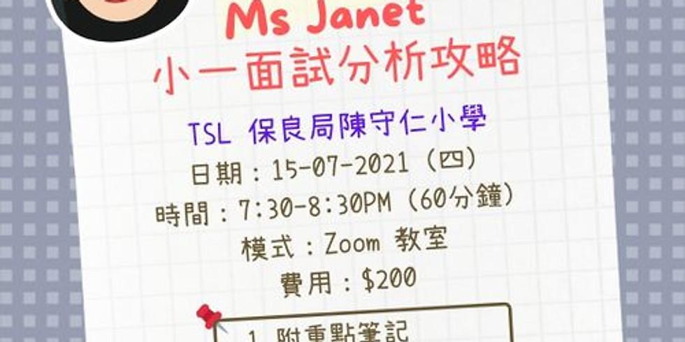 Ms Janet 保良局陳守仁小學小一面試分析攻略 (TSL)