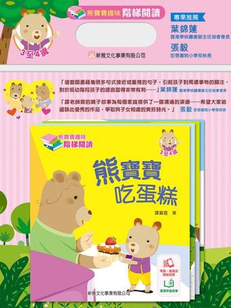 熊寶寶趣味階梯閱讀 (3至4歲)