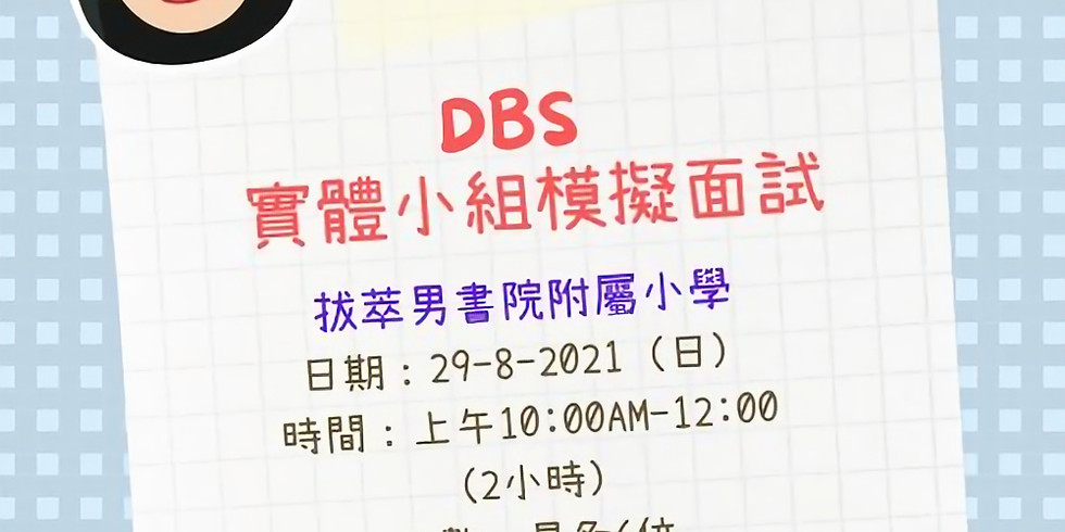 DBS 實體小組模擬面試