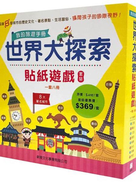 世界大探索貼紙遊戲套裝 (一套八冊)
