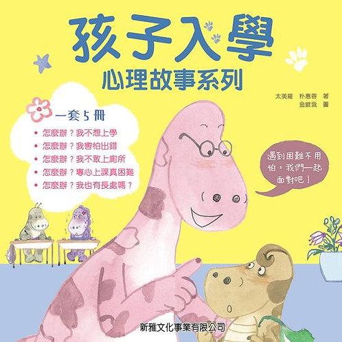 孩子入學心理故事系列