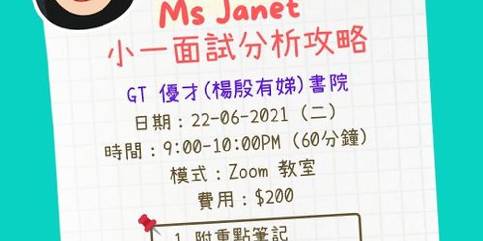 Ms Janet 小一面試分析攻略 (GT)