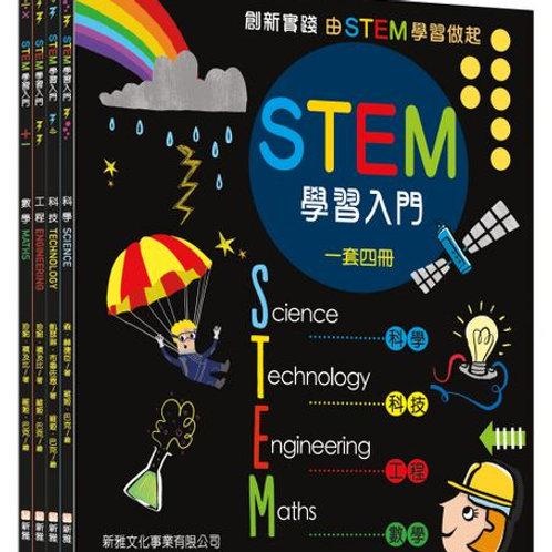 STEM學習入門 (套裝)