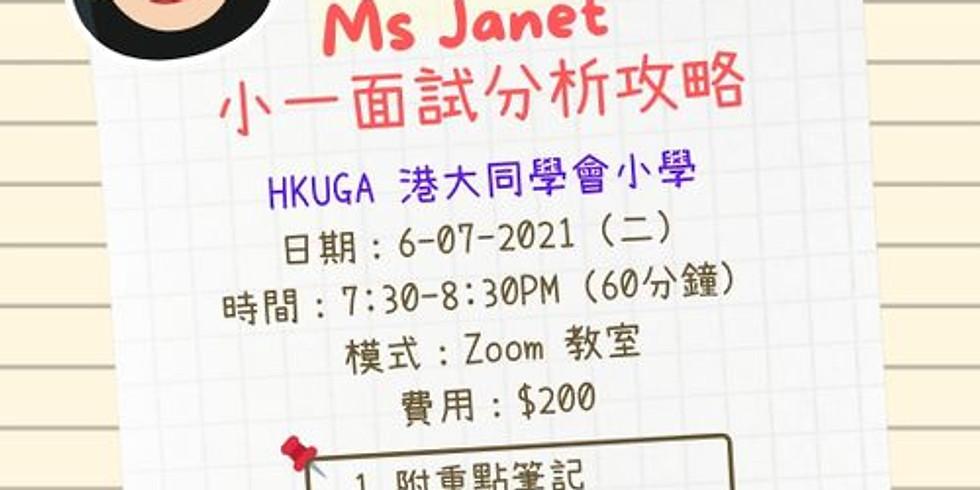 Ms Janet 小一面試分析攻略 (HKUGA)