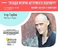 Ігор Горбов, Тема: складні музичні інструменти власноруч