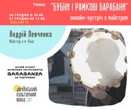 """Андрій Левченко, Тема: """"Бубни і рамкові барабани"""", частина перша (історія і традиції)"""