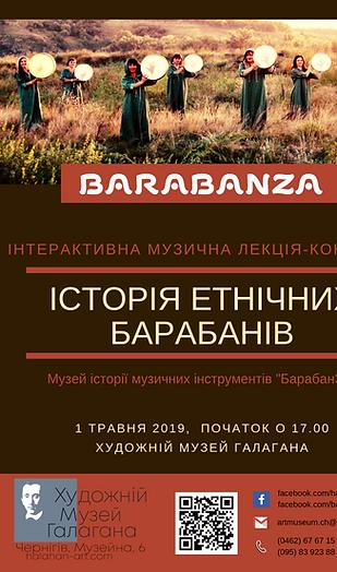 """Лекція-концерт """"БарабанЗА"""" у м. Чернігів"""