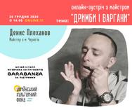 Денис Плеханов, Тема: дримби і варгани