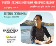 Антоніна Жиронкіна, Тема: Способи і техніки декорування керамічних пищиків