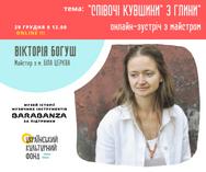 Вікторія Богуш, Тема: Співочі кувшини з глини