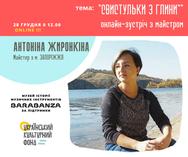 Антоніна Жиронкіна, Тема: Свистульки з глини