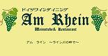 ロゴAm Rhein.jpg