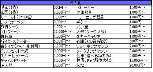 その他 価格.jpg