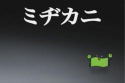 伊予銀行TVCM「登場篇」