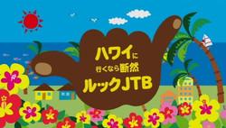 JTB ハワイ篇