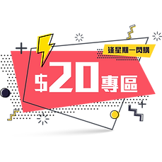 20200727_$10 MON•DAY_20專區.png
