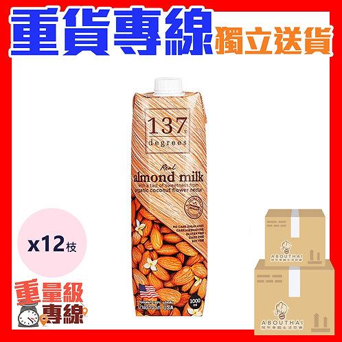 【重量級】137Degrees 原味杏仁奶 1公升 (原箱12枝)