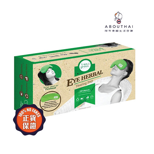 I am green 泰國草藥熱敷墊 – 眼部