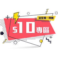 20200727_$10 MON•DAY_10專區.png