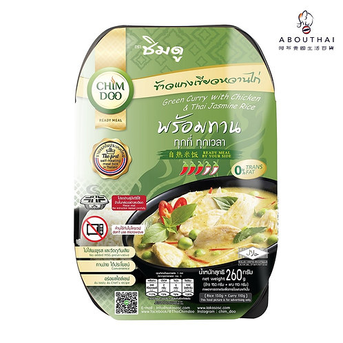 CHIM DOO 自熱飯盒-泰國茉莉香米配綠咖喱雞即食飯 260g