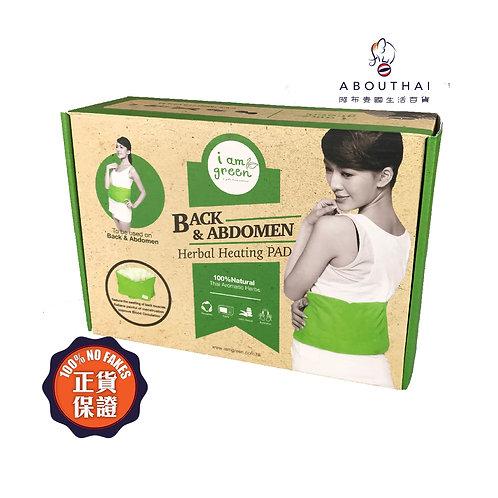 I am green 泰國草藥熱敷墊 – 腰部