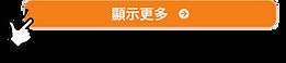 click_more_tc (2).png