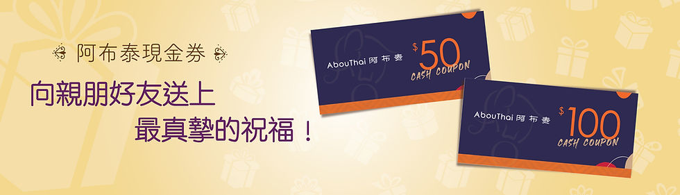 16042021 - Abouthai - 50-100Coupon - eBa