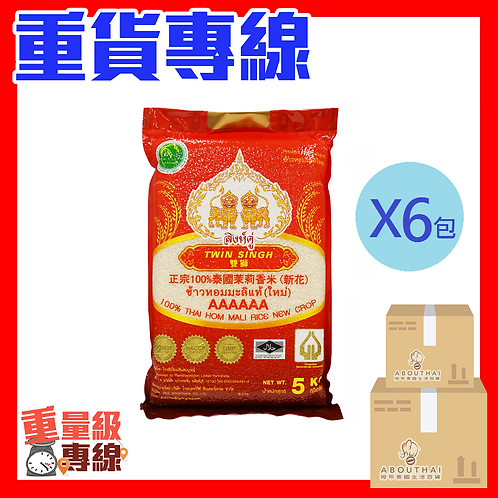 【重量級】TWIN SINGH 雙獅泰國6A級100%茉莉香米 5公斤(6包裝)