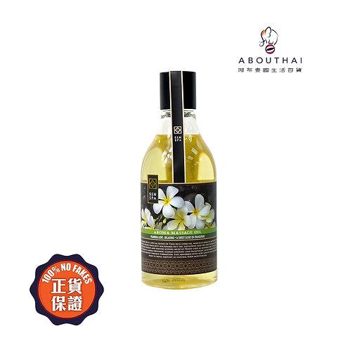 SENSPA 素馨花按摩油 Frangipani massage oil 250ml