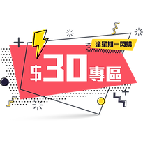 20200727_$10 MON•DAY_30專區.png