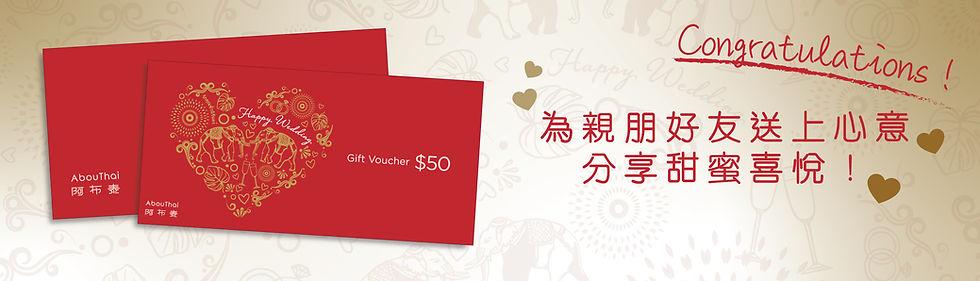 12042021---Abouthai-wedding-card-banner.